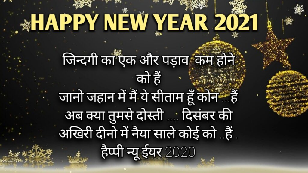 2021 New year wishes