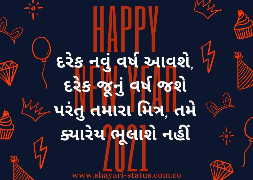 happy new year in gujarati