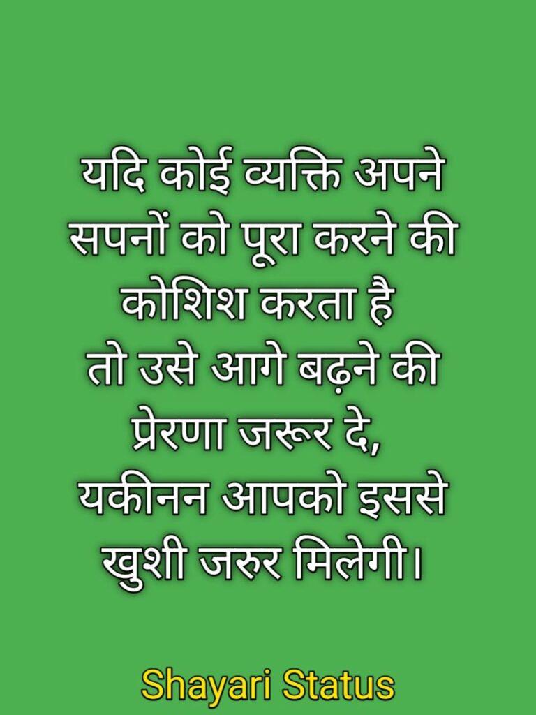 Subh vichar shayari in hind
