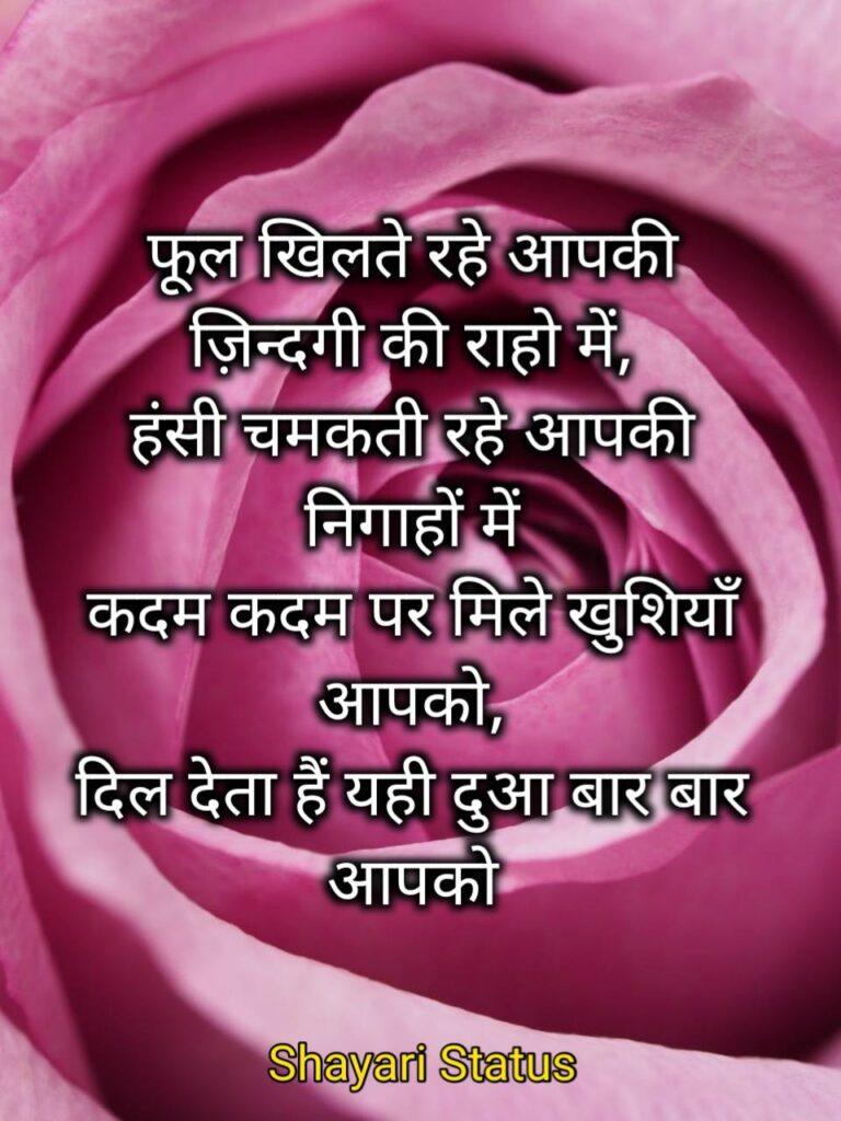 Best 30 Rose day hindi shayari 2021