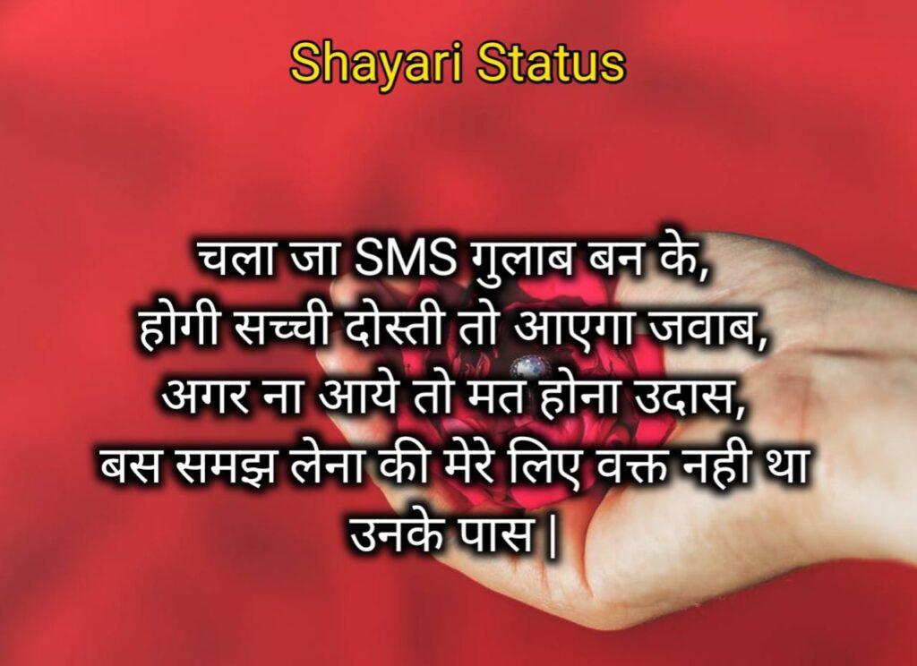 Rose day hindi shayari
