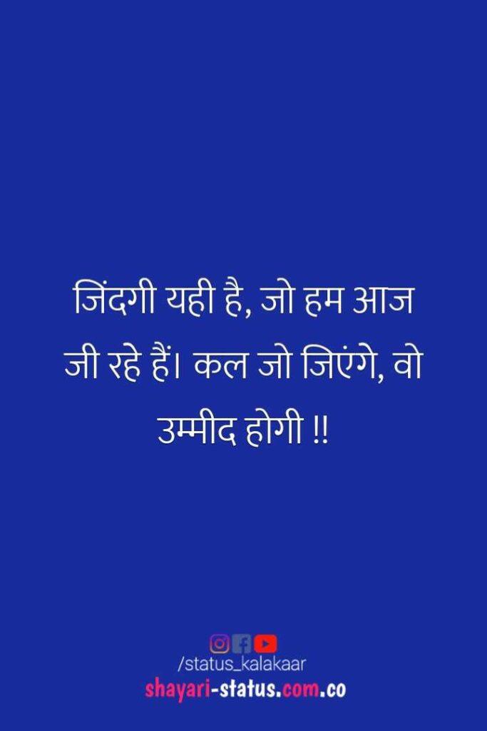 subh vichar status