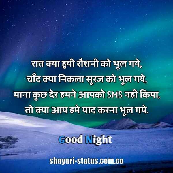 Good Night Shayari Status