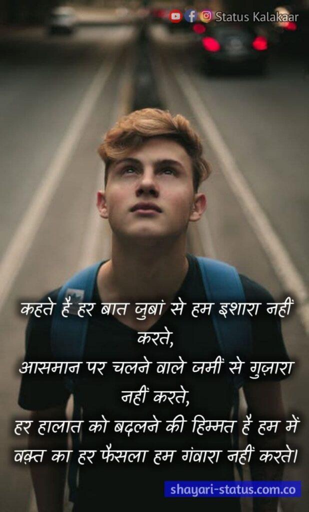 single boy attitude status in hindi