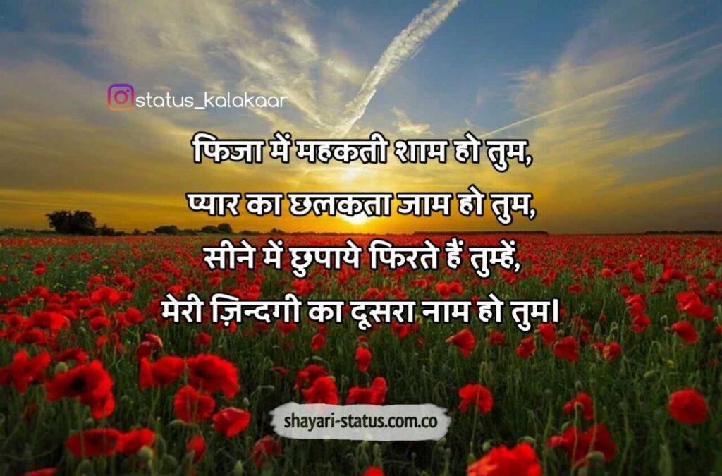 Best Shayari On Sunset In Hindi
