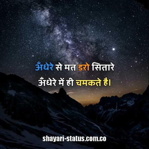 Prernadayak Vichar In Hindi