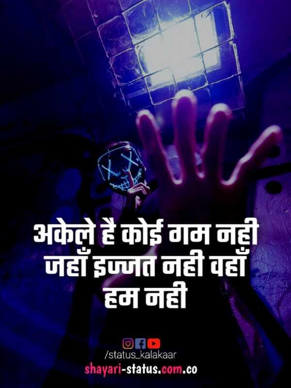 Gajab Attitude Shayari In Hindi Facebook
