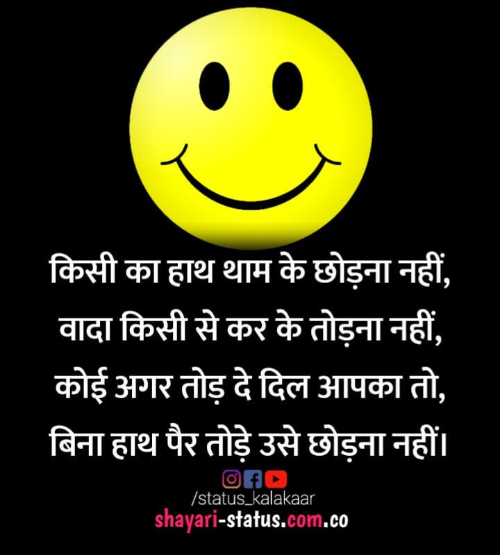 Funny love Shayari in Hindi for girlfriend