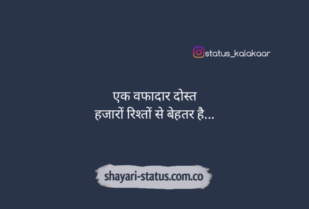dosti shayari hindi me