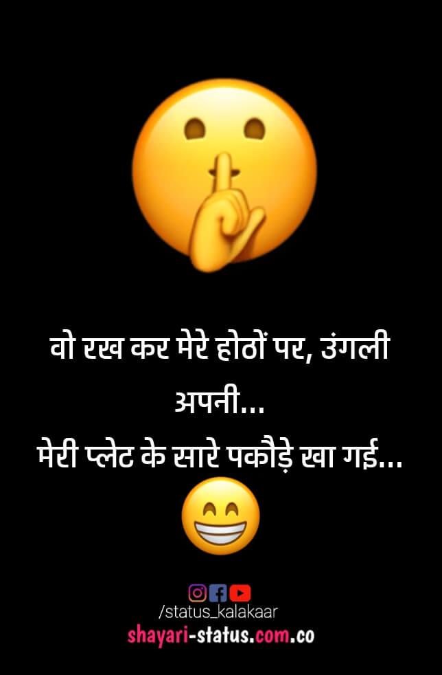Funny shayari in hindi images