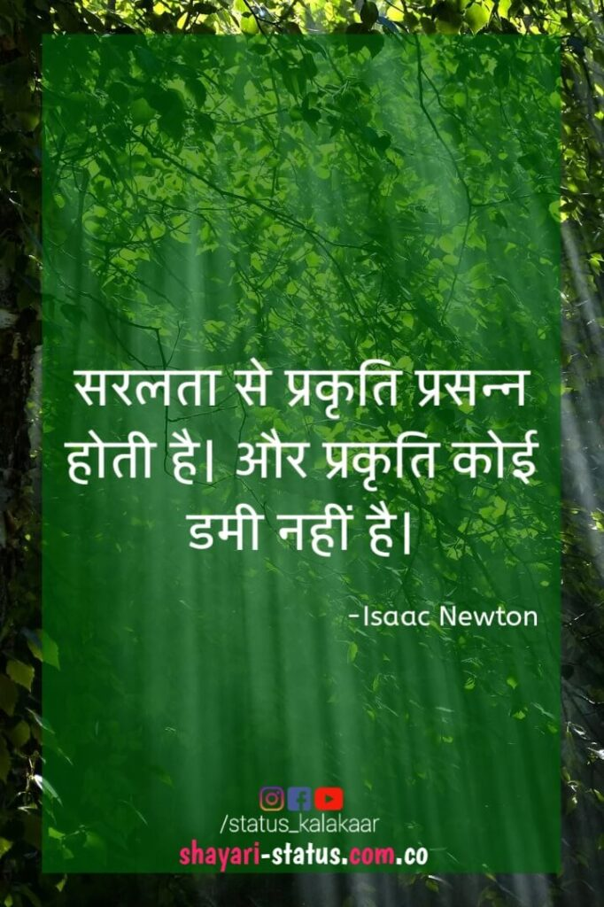 quotes on nature in hindi