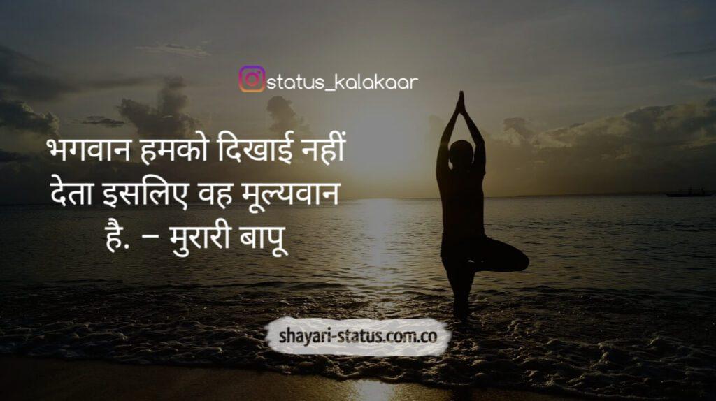 subh vichar in hindi