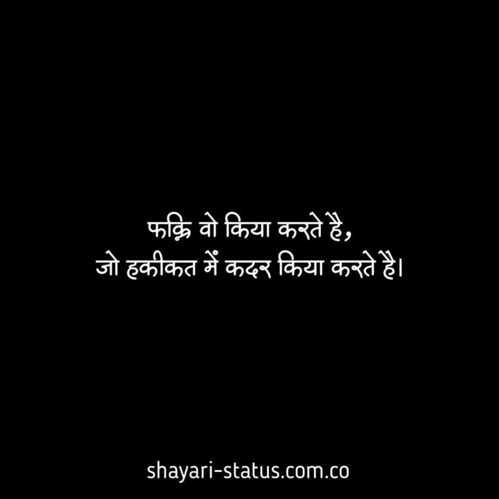 Kadar Shayari In Hindi