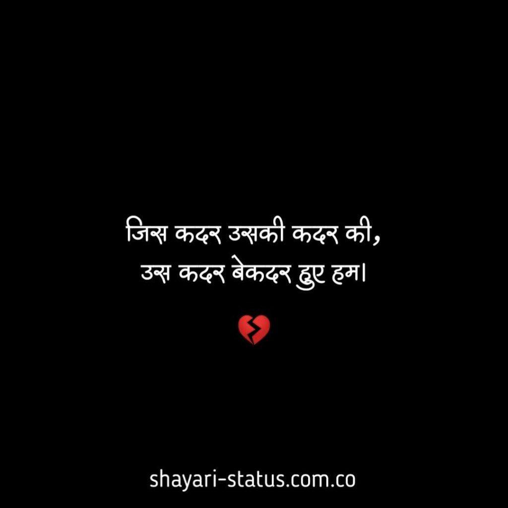 Insan Ki Kadar Shayari