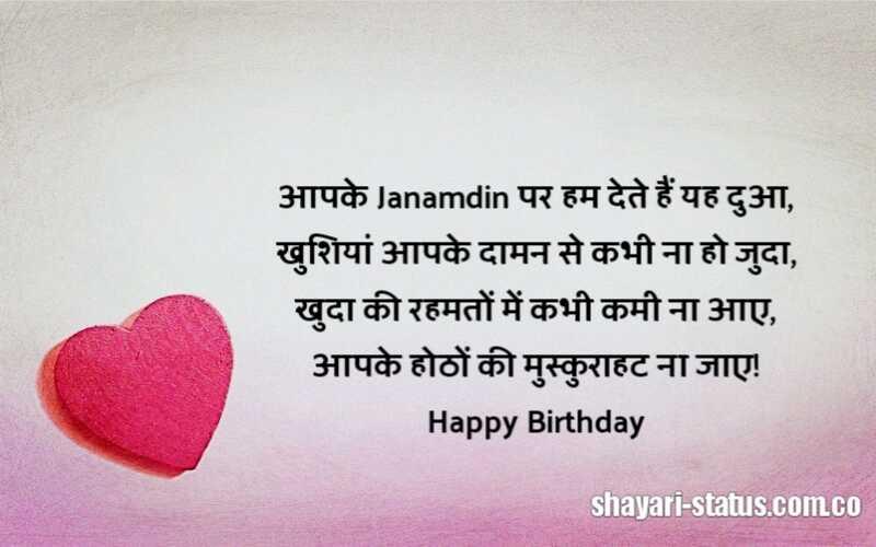 Janamdin Ki Hardik Shubhkamnaye In Hindi