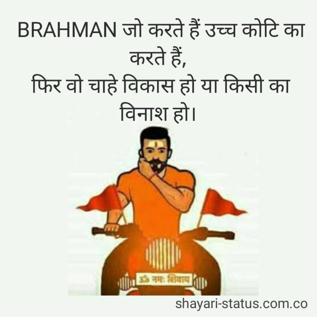 Best Brahman Status In Hindi