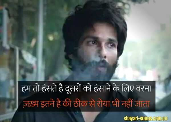 Kabir Singh Sad Quotes In Hindi