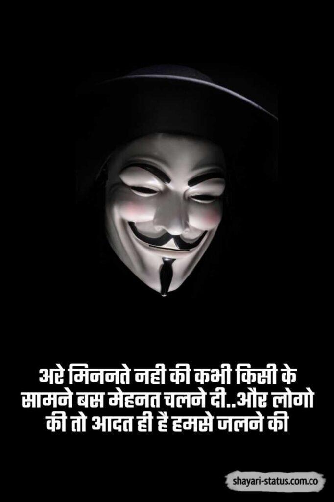 Life Attitude Status In Hindi